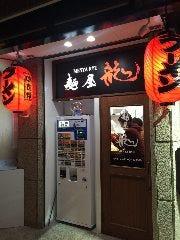 麺屋 龍 の画像