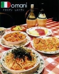 イタリアンレストラン ドマーニ