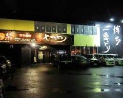 博多一番どり 居食家あらい山口大学前店
