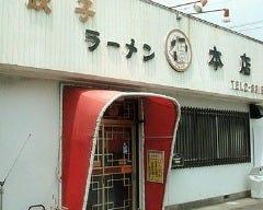 餃子の丸福 本店