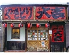大吉 谷上駅前店