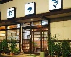 日本料理たつき