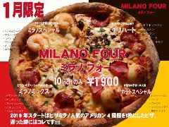 ピザ・ミラノ Pizzeria MILANO