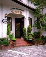 レストラン 仏区里屋