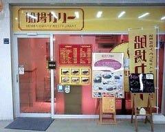 船場カリー 北千里店