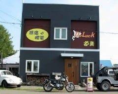 Do Luck 道楽