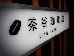茶谷珈琲店