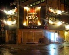 四丁目酒場