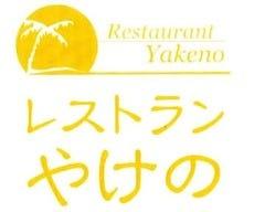 レストランやけの