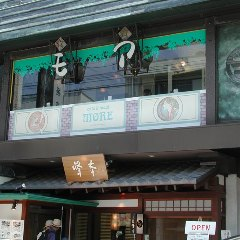 喫茶 モア 鎌倉 小町通り