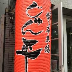 大和 旬・菜・魚・鶏 じゅん平
