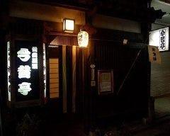 蕎麦屋酒 今昔亭 の画像