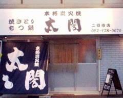 太閤 二日市店