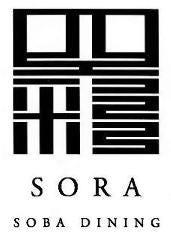 そばダイニング空楽(SORA)