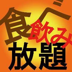 手羽八 MUGEN 今泉店