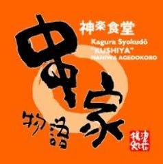 浪花串家物語 阪急西宮ガーデンズ店