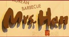 ミセス韓の店