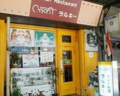 本場インド料理 ラルキー