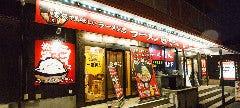 麺家 さざん 町田店