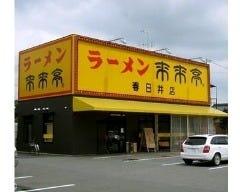 来来亭 春日井店