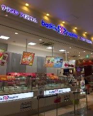 サーティワンアイスクリーム ラゾーナ川崎プラザ店