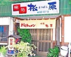 味処松原元祖串木野まぐろラーメン