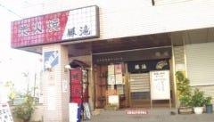 炭火焼・ホルモン焼 勝滝