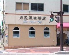 焙煎屋珈琲店 の画像