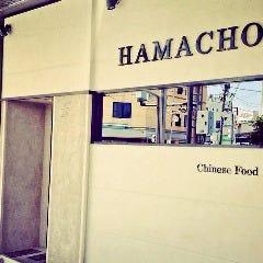 中華ダイニング HAMACHO の画像