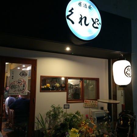静岡 居酒屋
