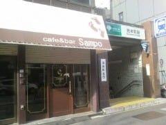 cafe&bar sampo