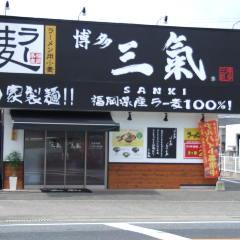 博多三氣 水城本店
