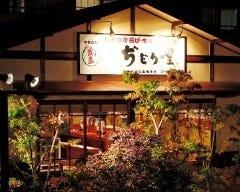 ぢどり屋 【ぢどり鍋の本家】 鶏鍋/鶏料理専門店