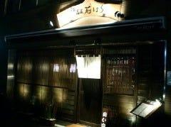 石はら 仙川店