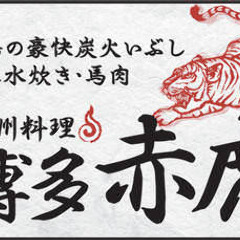 博多 赤虎