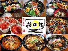 麺お食事処 菜の花