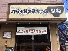 ポパイ丼と定食の店ネネ