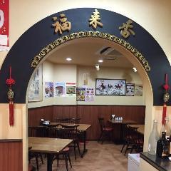 中華料理 聚満園