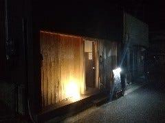 Dining&Bar彩翔iroto