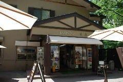 大正池ホテル レストラン レイクビュー