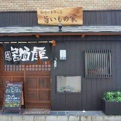 和食と中華の店 旨いもの家