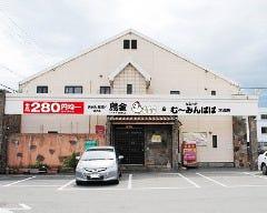 鳥金 大津店