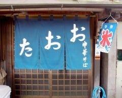大田食堂 の画像