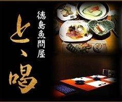 徳島魚問屋 とゝ喝 の画像