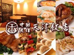天津飯店 浅草EKIMISE店