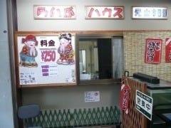 ビクトリイ 松戸本店