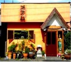 メナム 星ヶ丘店の画像