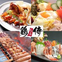 炭火ダイニング 鶏侍 新札幌店