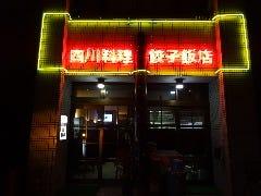 四川料理 餃子飯店