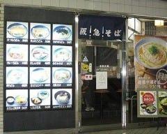 若菜そば 西宮北口駅前店